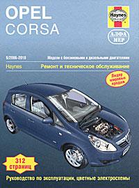 Дж. С. Мид Opel Corsa 2006-2010. Ремонт и техническое обслуживание ревин а ред volkswagen polo седан выпуска с 2010 года с двигателями 1 6 устройство обслуживание диагностика ремонт