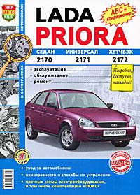 Автомобили Lada Priora. Эксплуатация, обслуживание, ремонт автомобили газель 2705 3302 с двигателями умз 4216 змз 40524 chrysler эксплуатация обслуживание ремонт