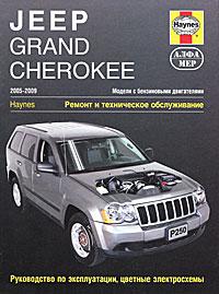Э. Мак-Кахил, Дж. Чайдиз, Дж. Х. Хейнес Jeep Grand Cherokee 2005-2009. Ремонт и техническое обслуживание