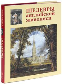 А. Е. Голованова Шедевры английской живописи величайшие творения человечества шедевры архитектуры и инженерного искусства xx века