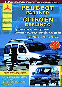 Peugeot Partner / Citroen Berlingo. Выпуск с 1996 по 2002 год. Руководство по эксплуатации, ремонту и техническому обслуживанию