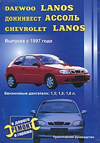 В. Покрышкин Daewoo Lanos, Донинвест Ассоль. Двигатели 1,3/1,5/1,6л. Ремонт в дороге. Ремонт в гараже.