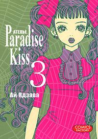 Ай Ядзаа Атeлье Paradise Kiss. Том 3