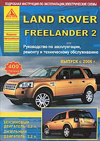 Land Rover FreeLander 2 с 2006 г. Руководство по эксплуатации, ремонту и техническому обслуживанию ford mondeo с 2000 2007 г руководство по эксплуатации ремонту и техническому обслуживанию