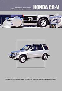 Honda CR-V. Праворульные модели выпуска с 1995 г. с бензиновым двигателем 2,0 л. honda civic седан с 2006 г и 2008 г руководство по эксплуатации техобслуживанию и ремонту