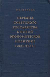 Переход Советского государства к новой экономической политике (1921 - 1922) книги эксмо украина в глобальной политике