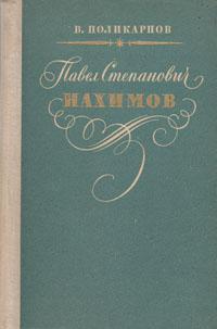 Павел Степанович Нахимов pavel yerokin mp002xw1a6ky