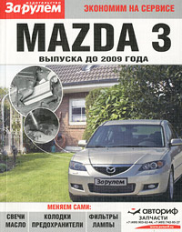 Mazda 3 выпуска до 2009 года литой диск replica legeartis mi71 6 5x17 5x114 3 d67 1 et46 sf