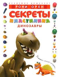Рони Орен Секреты пластилина. Динозавры секреты пластилина динозавры