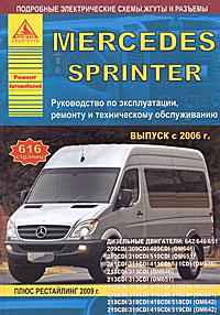 Mercedes  Sprinter с 2006 года. Руководство по эксплуатации, ремонту и техническому обслуживанию volkswagen golf iv golf variant руководство по эксплуатации ремонту и техническому обслуживанию