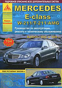 Mercedes E-Class W211/Т-211/AMG с 2002 по 2009 год. Руководство по эксплуатации и техническому обслуживанию наклейки mercedes benz w210 w203 w211 amg w204 c e s cls clk cla slk classe