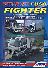 Zakazat.ru Mitsubishi Fuso Fighter. Модели 1990-1999 гг. выпуска с дизельными двигателями 6D14 (6,5 л), 6D15-T (6,9 л), 6D16 (7,5 л), 6D17 (8,2 л). Устройство, техническое обслуживание и ремонт