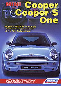Mini Cooper/Cooper S/One. Модели с 2000-2006 гг. выпуска с бензиновыми двигателями 1,6 л и 1,6 л Turbocharged. Устройство, техническое обслуживание и ремонт