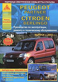 Peugeot Partner, Citroen Berlingo c 2002 г. Руководство по эксплуатации, ремонту и техническому обслуживанию