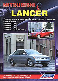 Mitsubishi Lancer. Праворульные модели 2WD&4WD 2003-2007 гг. выпуска. Устройство, техническое обслуживание и ремонт