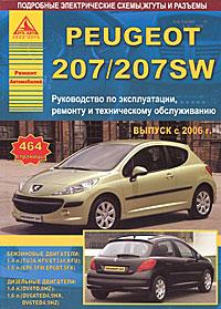 Peugeot 207/207 SW c 2006 года выпуска. Руководство по эксплуатации, ремонту и техническому обслуживанию for peugeot 207 sw estate wk