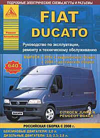 Fiat Ducato с 2002 года. Руководство по ремонту и эксплуатации, ремонту и техническому обслуживанию