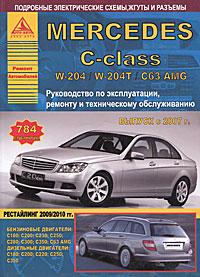 Mercedes C-class с 2007 г. Руководство по эксплуатации, ремонту и техническому обслуживанию
