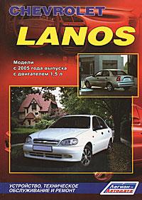 Chevrolet Lanos. Модели с 2005 года выпуска с двигателем 1,5 л. Устройство, техническое обслуживание и ремонт deawoo lanos корейская сборка