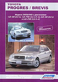 Toyota Progres / Brevis. Модели 1998-2007 гг. выпуска с двигателями 1JZ-GE (2,5 л), 1JZ-FSE (2,5 л D-4), 2JZ-GE (3,0 л) и 2JZ-FSE (3,0 л D-4). Устройство, техническое обслуживание и ремонт