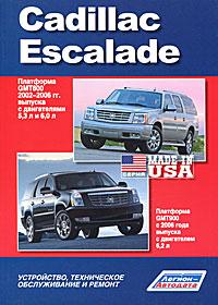 Cadillac Escalade. Платформа GMT800 2002-2006 гг. выпуска с двигателями 5,3 л и 6,0 л. Платформа GMT900 с 2006 года выпуска с двигателем 6,2 л.  Устройство, техническое обслуживание и ремонт hafei princip с 2006 бензин пособие по ремонту и эксплуатации 978 966 1672 39 9
