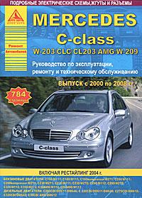 Mercedes-Benz C-class с 2000 по 2008 гг. Руководство по эксплуатации, ремонту и техническому обслуживанию mercedes benz ml w163 ml320 ml430 модели 1997 2002 гг выпуска с бензиновыми двигателями m112 3 2 л и m113 4 3 л руководство по ремонту и техническому обслуживанию