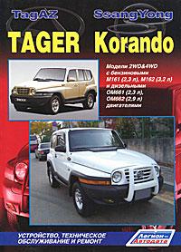 ТагАЗ Тагер / СангЙонг Корандо. Модели 2WD&4WD с бензиновыми М161 (2,3 л), М162 (3,2 л) и дизельными ОМ661 (2,3 л), ОМ662 (2,9 л) двигателями. Устройство, техническое обслуживание и ремонт