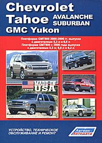 Chevrolet Tahoe/Avalanche/Suburban/GMC Yukon. GMT800/GMT900 (2002-2006/2006 г.в.) 5,3/6,0/6,2 л