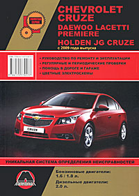 Chevrolet Cruze / Daewoo Lacetti Premiere / Holden JG Cruze с 2009 года. Руководство по ремонту и эксплуатации yuzhe linen car seat cover for chevrolet cruze sail love aveo epica captiva cobalt malibu lacetti accessories styling cushion