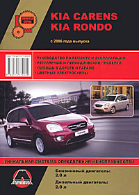Kia Сarens / Kia Rondo с 2006 года выпуска. Руководство по ремонту и эксплуатации