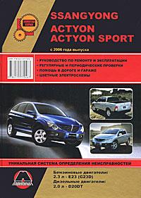 SsangYong Action / Action Sports с 2006 года выпуска. Руководство по ремонту и эксплуатации hafei princip с 2006 бензин пособие по ремонту и эксплуатации 978 966 1672 39 9