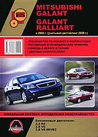 Mitsubishi Galant / Galant Ralliart с 2003 г. (учитывая рестайлинг 2008 г.). Руководство по ремонту и эксплуатации