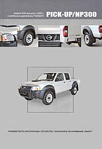 Nissan Pick-Up / NP300. Модели D22 выпуска с 2005 г. с дизельным двигателем YD25DDTi. Руководство по эксплуатации, устройство, техническое обслуживание, ремонт