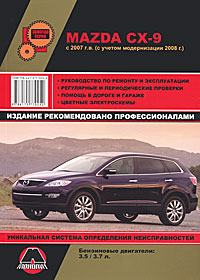 Mazda CX-9 с 2007 г. Руководство по ремонту и эксплуатации комплект дефлекторов vinguru накладные скотч для mazda cx 9 2007 кроссовер 4 шт