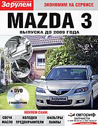 Mazda 3 выпуска до 2009 года (+ DVD) авто 2009 2011г выпуска все предложения