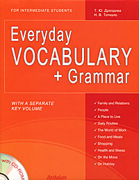 Т. Ю. Дроздова, Н. В. Тоткало Everyday Vocabulary + Grammar: For Intermediate Students (+ CD-ROM) evans v dooley j enterprise plus grammar pre intermediate