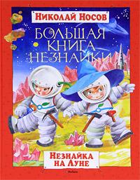Купить Большая книга Незнайки. Незнайка на Луне,