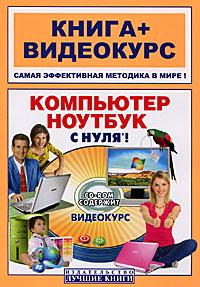 Компьютер и ноутбук с нуля! (+ CD-ROM) дмитрий кирьянов елена кирьянова pinnacle studio plus 11 на примерах cd rom