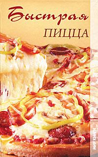 Ирина Зайцева Быстрая пицца