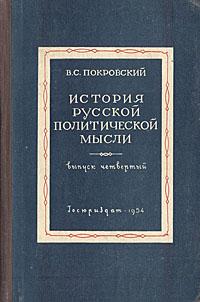 История русской политической мысли. Выпуск 4