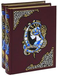 Генрик Сенкевич Камо грядеши. В 2 томах (эксклюзивное подарочное издание)