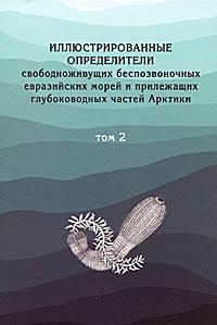 Иллюстрированные определители свободноживущих беспозвоночных евразийских морей и прилегающих глубоководных частей Арктики. Том 2 торт printio северный ледовитый океан фридрих
