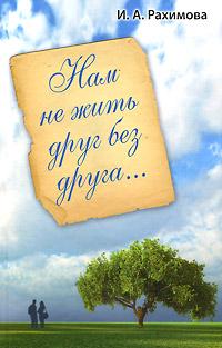 И. А. Рахимова Нам не жить друг без друга...