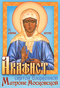 Акафист святой блаженной Матроне Московской цанга jet 321519