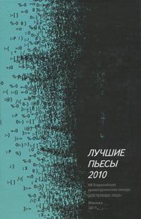 Лучшие пьесы 2010 лучшие пьесы 2014