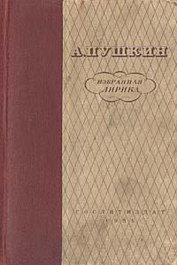 А. С. Пушкин. Избранная лирика а с пушкин а с пушкин избранная лирика