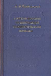 М. Б. Парташников