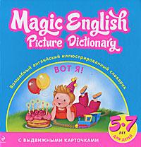 Magic Englich Picture Dictionary / Волшебный английский иллюстрированный словарик. Вот я! collins essential chinese dictionary