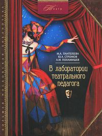 М. А. Пантелеева, Ю. А. Стромов, А. М. Поламишев В лаборатории театрального педагога