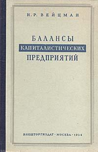 Балансы капиталистических предприятий чехол кассета синий case5 106 mitya veselkov